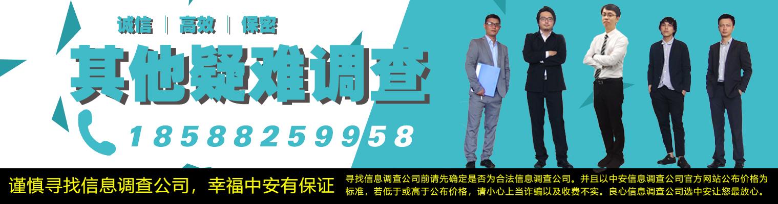 义乌外遇调查_上海老公外遇调查公司_长沙外遇调查