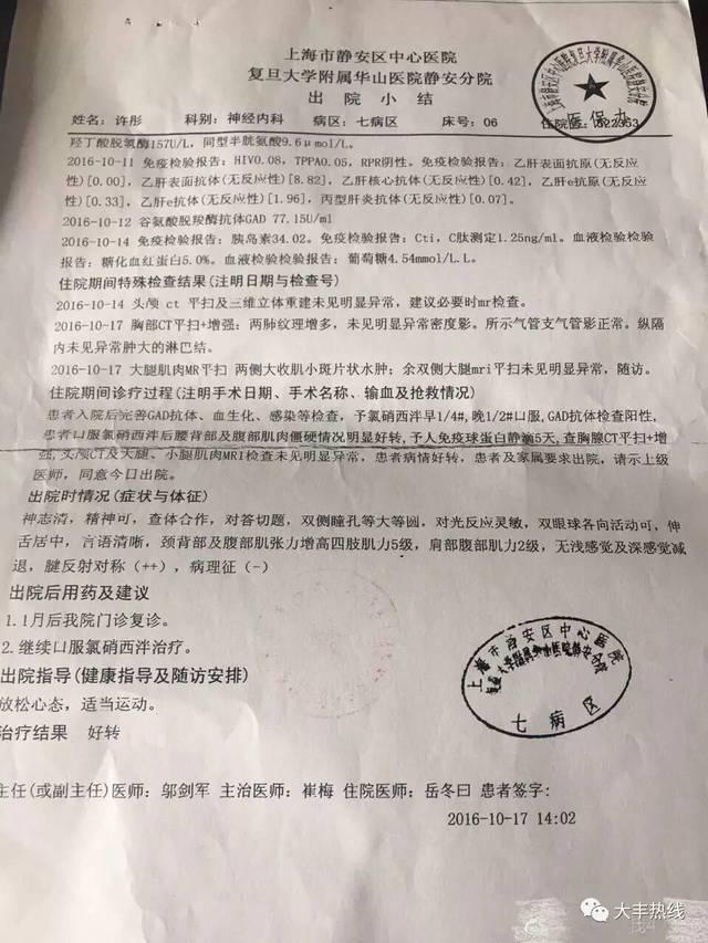 上海调查_上海收入调查_上海大火调查