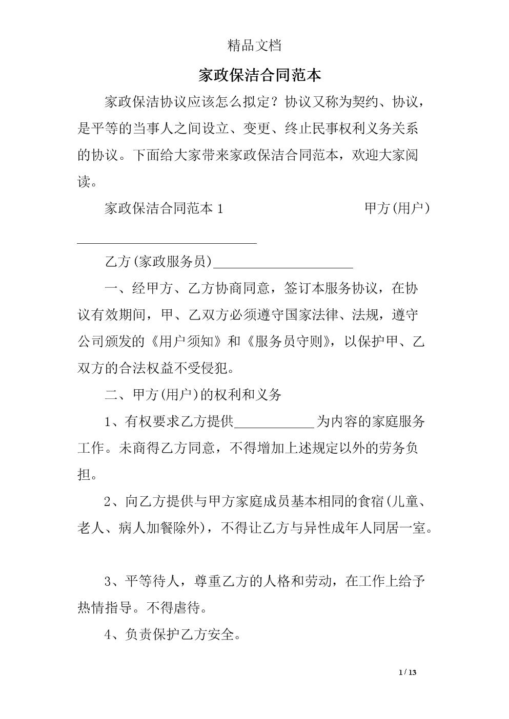 上海正规找人公司_上海专业正规找人公司_上海哪里找正规装修队