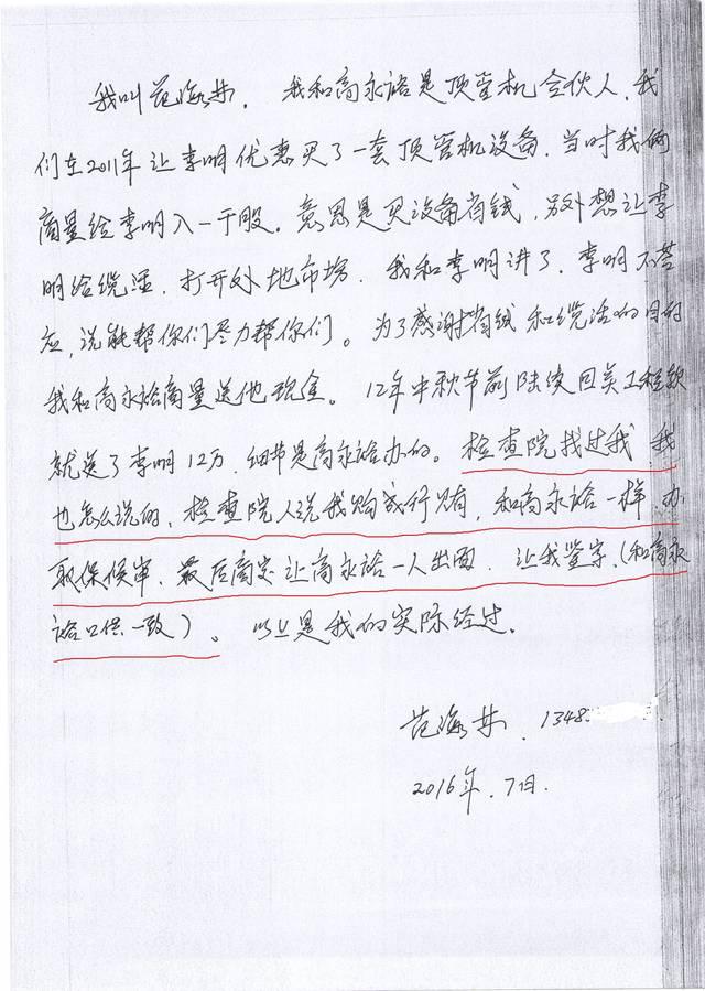 徇私枉法案侦查取证_上海侦查取证_上海经济犯罪侦查总队